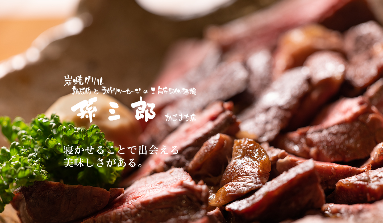 炭焼グリル孫三郎の熟成肉のステーキ