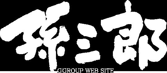 孫三郎グループWEBサイト