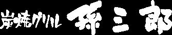 炭焼グリル孫三郎のロゴ