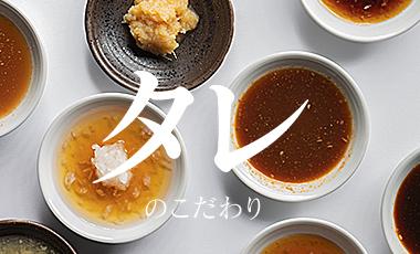 孫三郎グループのこだわり、職人が作るタレ