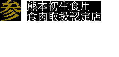 熊本初の生食用食肉取り扱い認定店