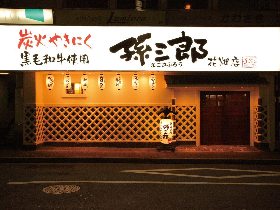 焼肉孫三郎花畑店の外観
