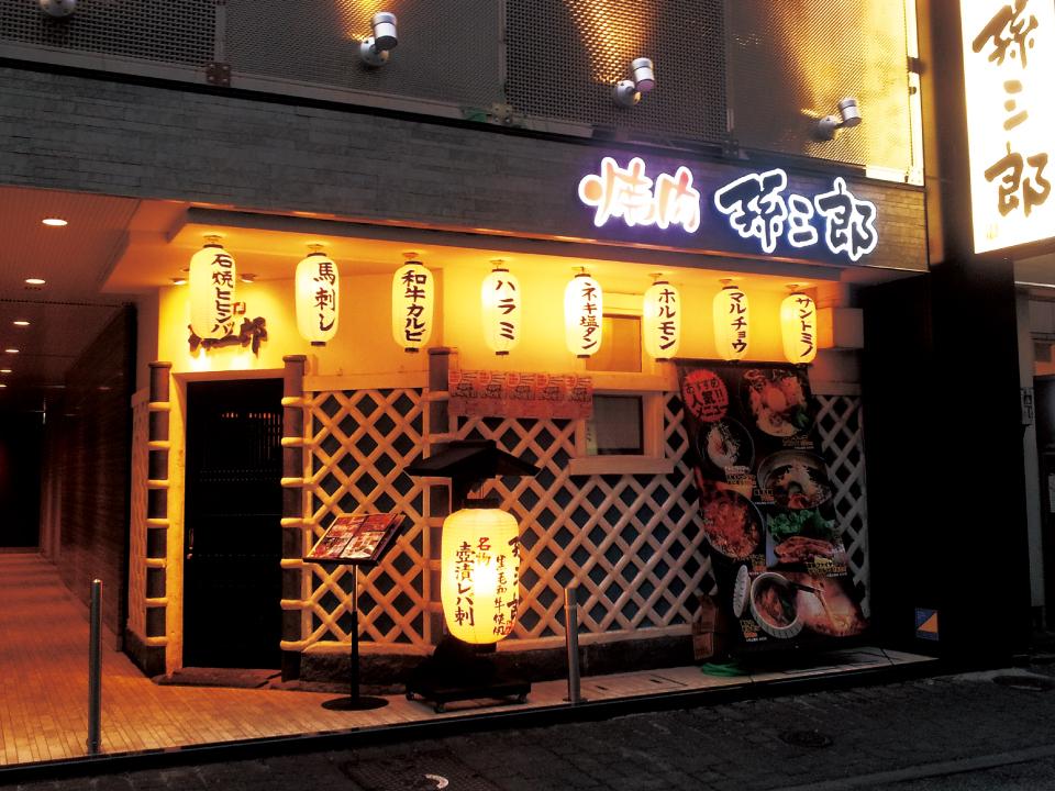 焼肉孫三郎新市街店の外観