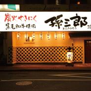 焼肉孫三郎 花畑店
