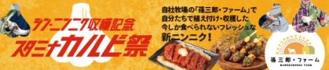 孫三郎のイベント